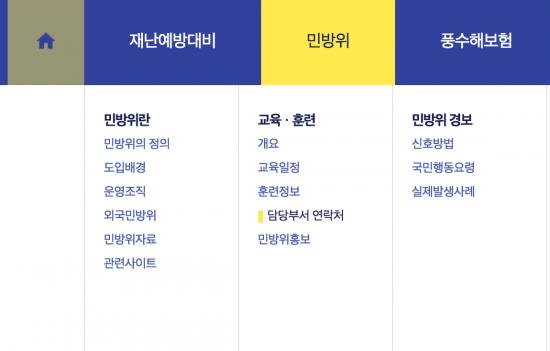 민방위 연차 및 담당부서 연락처 조회