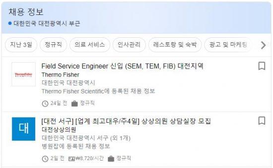 대전 일자리 구인구직 정보