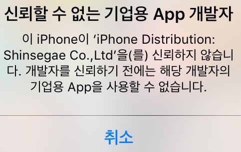 신뢰할 수 없는 기업용 App 개발자