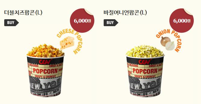CGV 6000원대 팝콘