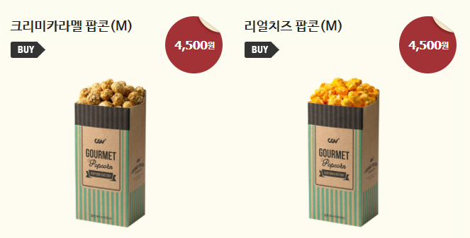 CGV 팝콘 제일 싼 가격