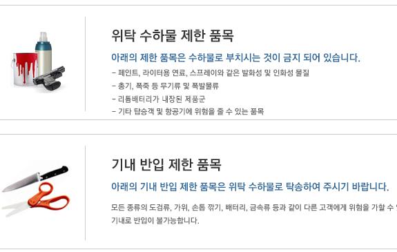 중국동방항공 수화물 규정